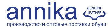ANNIKA Производство и поставки обуви