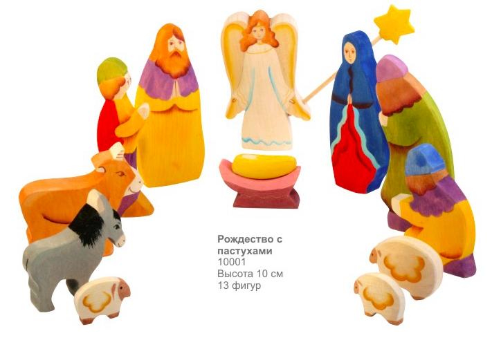 Рождество с пастухами