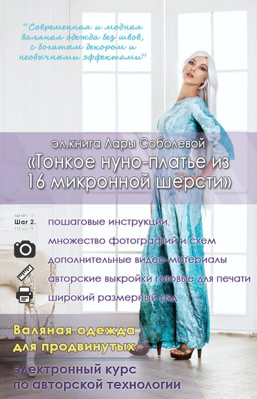Эл.книга «Тонкое нуно-платье из 16 микронной шерсти»