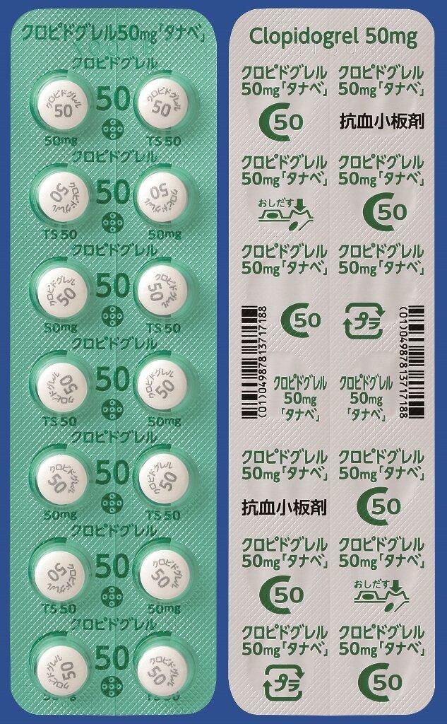 CLOPIDOGREL Tablets 50mg. 140tab.