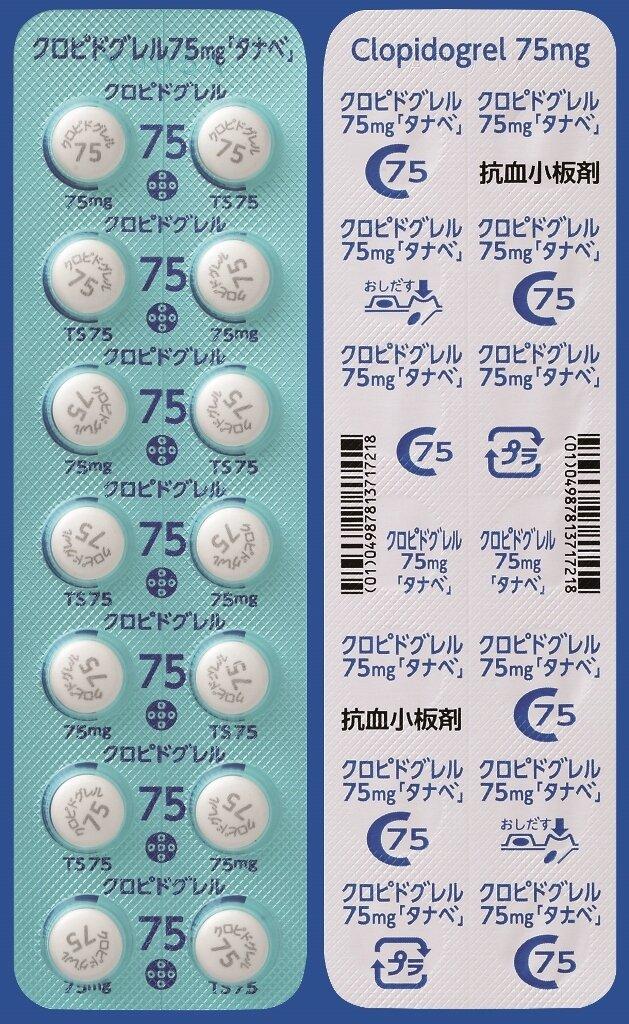 CLOPIDOGREL Tablets 75mg. 140tab.
