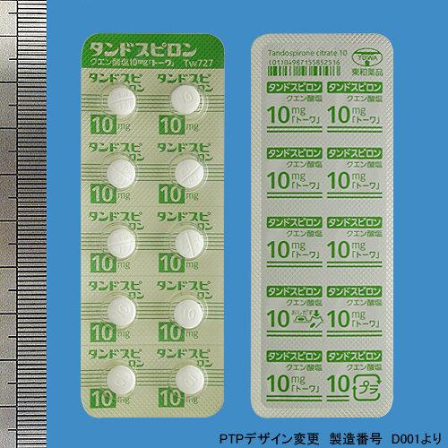 """TANDOSPIRONE CITRATE TABLETS 10mg""""TOWA"""" 100tab."""