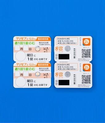 MARIZEV Tablets 12.5mg 10tab.