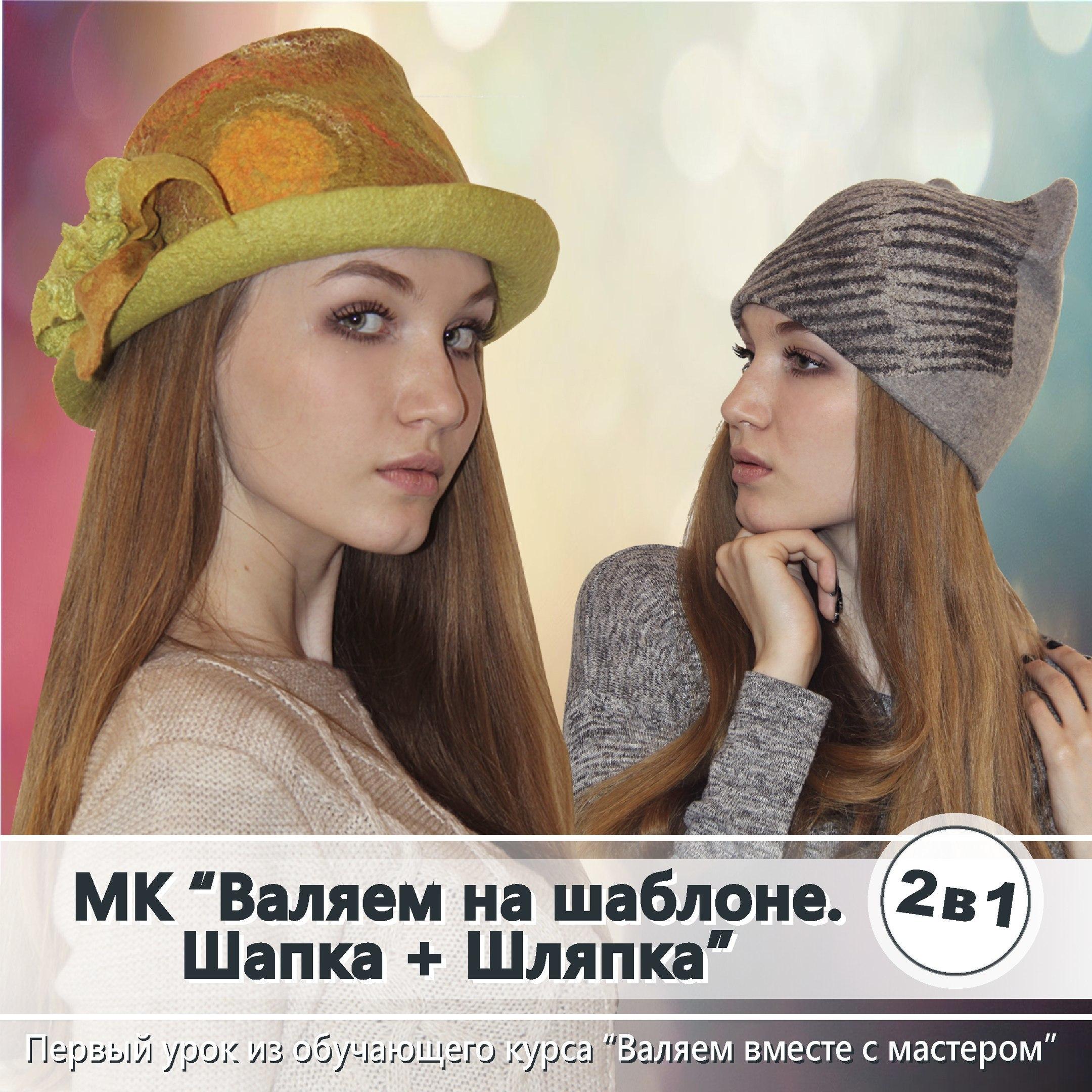 "Видео-МК ""Валяем на шаблоне. Шапка+шляпка"" 00002"