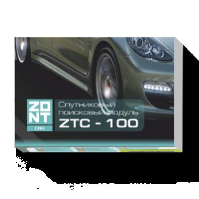 Gps трекер (маяк) ZTC100