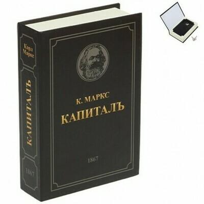 Сейф-книга  Капитал
