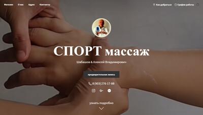 Сайт массажиста. Онлайн кабинет специалиста системы сайтов Массажисты всей Москвы