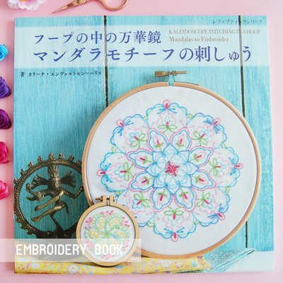 Mandalas to Embroider - JAPANESE version - Signed Copy