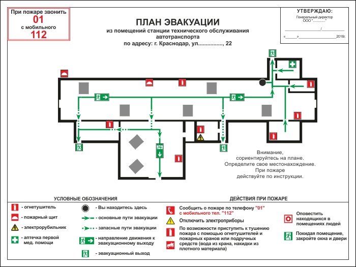 Автосервис, СТО - План эвакуации в электронном виде 02-002