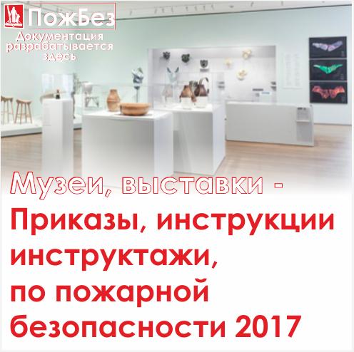 Документация по пожарной безопасности в электронном виде, для музея, выставки 2017 0193