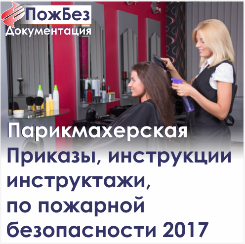 Документы в электронном виде по пожарной безопасности в парикмахерской 2017 0120