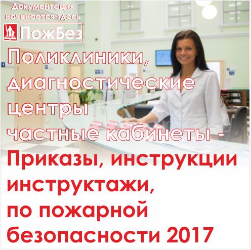 Документы в электронном виде, по пожарной безопасности в поликлинике, диагностическом центре 2017 0143