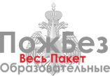 Документы по ПБ в образовательных учреждениях 2017 год. 0106