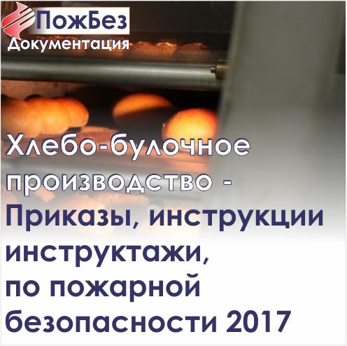 Хлебопекарня - Документы по пожарной безопасности 2017 0118