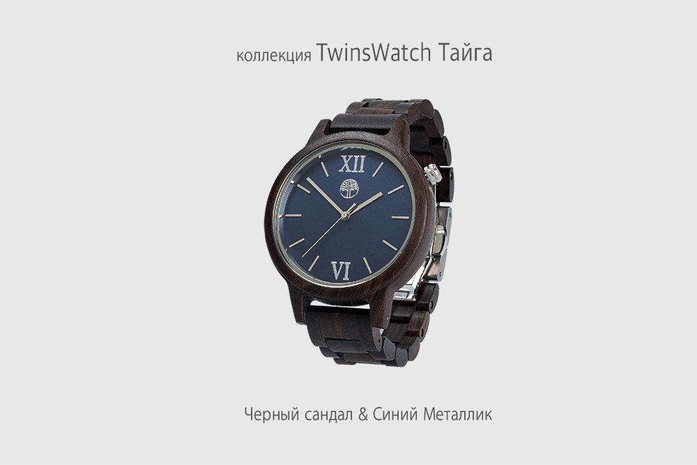 Русские наручные часы TwinsWood