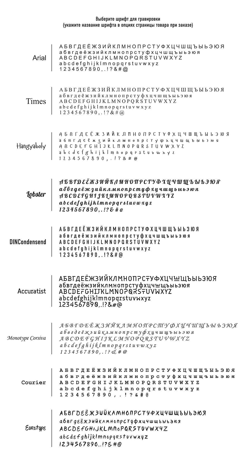 Доступные шрифты для гравировки