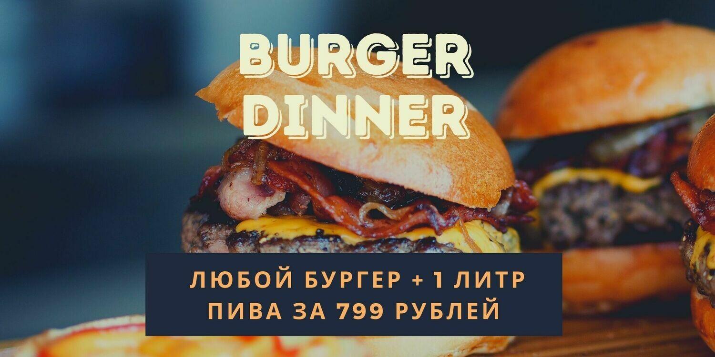 Бургер ужин