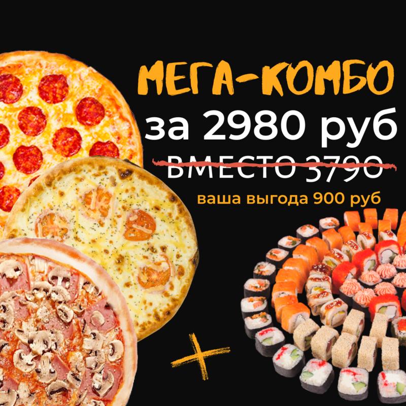 МЕГА-КОМБО (3 больших пиццы + 10 больших роллов)