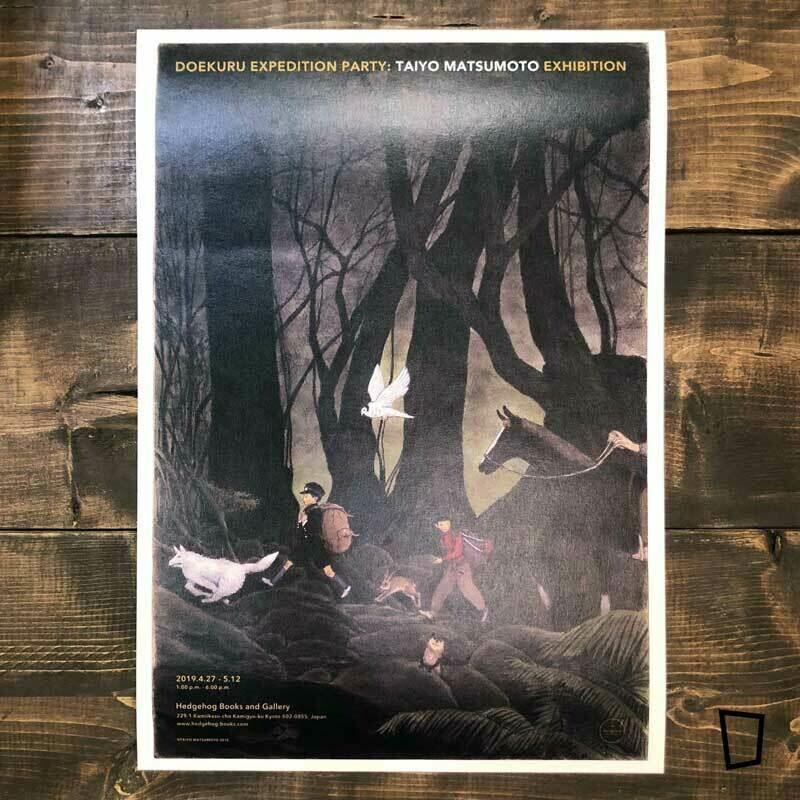 松本大洋《ドエクル探検隊》插畫 A2 雙面海報