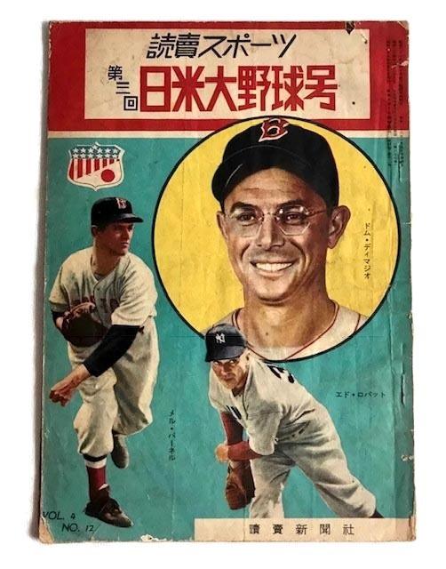 1951 Major League All Stars Tour of Japan Program, DiMaggio, Berra, O'Doul