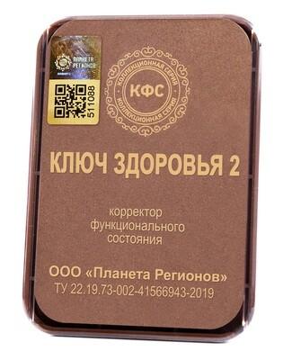 КФС «КЛЮЧ ЗДОРОВЬЯ-2» с 5-м Элементом / CFS