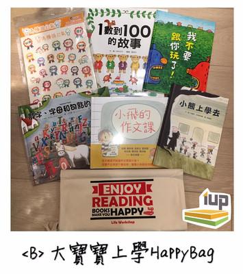 【大寶寶上學(5-7歲適用)】HappyBag