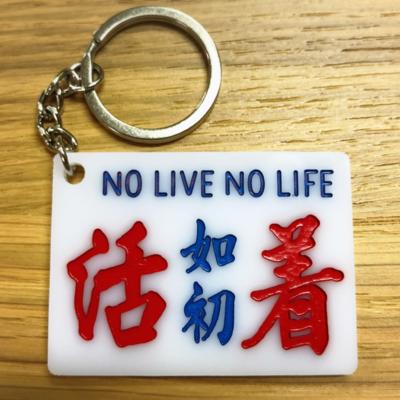 捐款者加購一個「活着如初」小巴牌匙扣