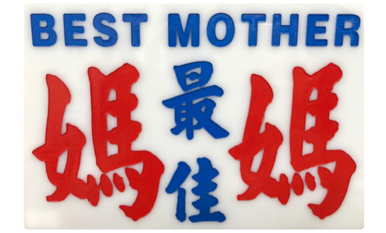 小巴牌-中牌-最佳媽媽