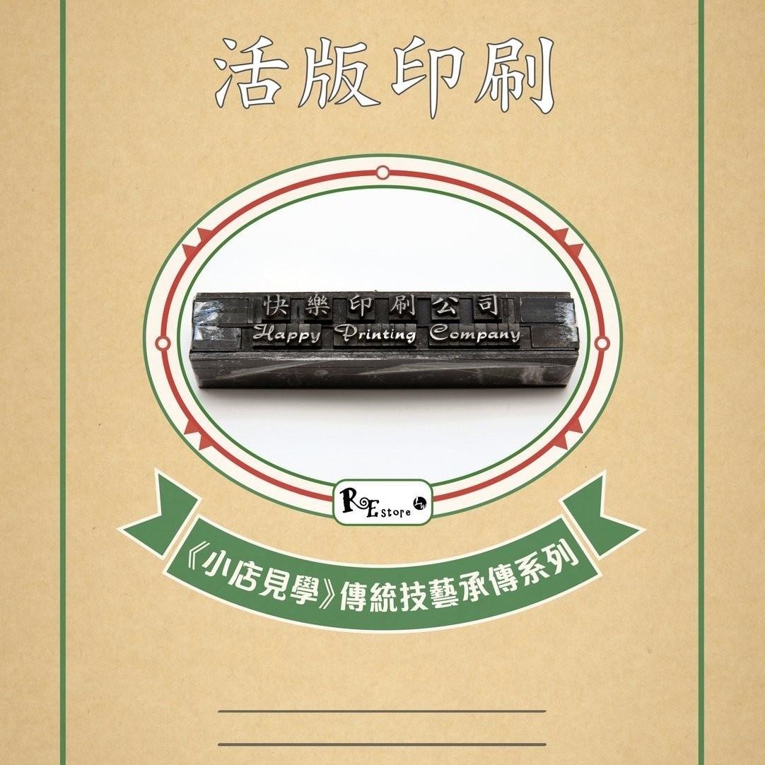 《小店見學》傳統技藝承傳系列 6 - 活版印刷