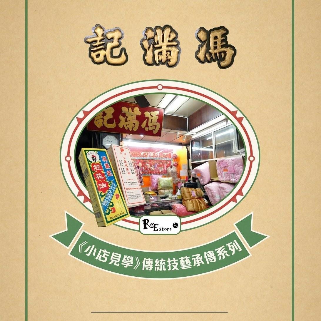 《小店見學》傳統技藝承傳系列 7 - 馮滿記
