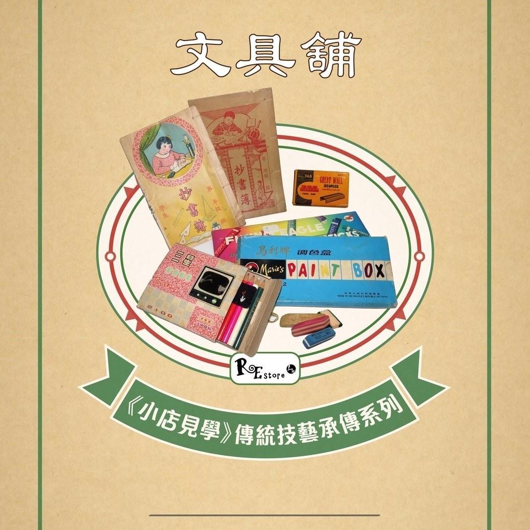 《小店見學》傳統技藝承傳系列 8 - 文具舖
