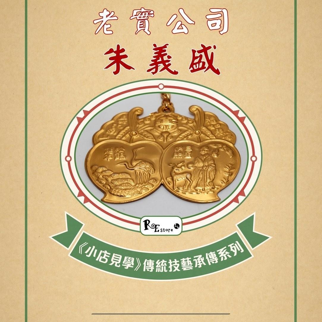 《小店見學》傳統技藝承傳系列 9- 老實公司朱義盛