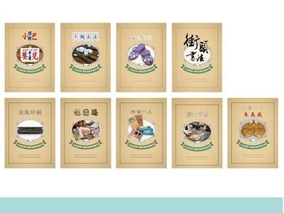 《小店見學》傳統技藝承傳系列(全9冊)