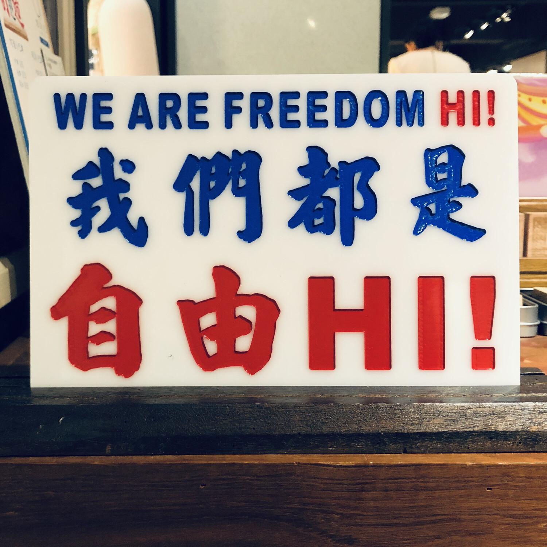 小巴牌-中牌-我們都是自由Hl!