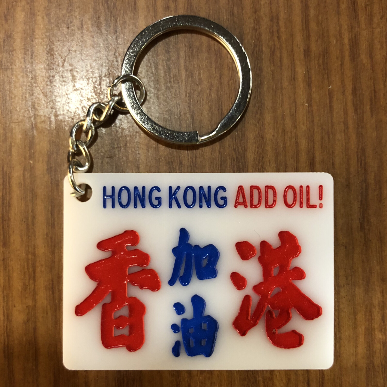 小巴牌-匙扣-香港加油