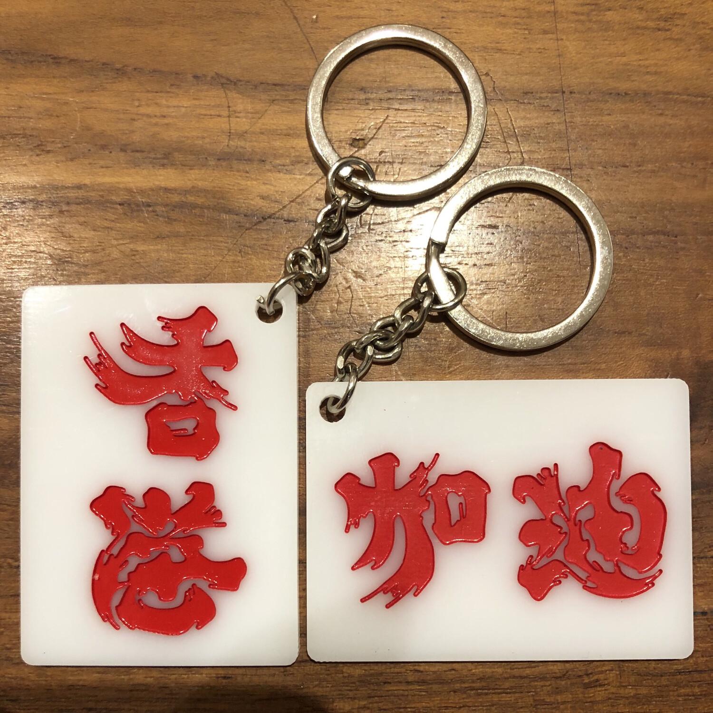 小巴牌-匙扣-加油(香港)