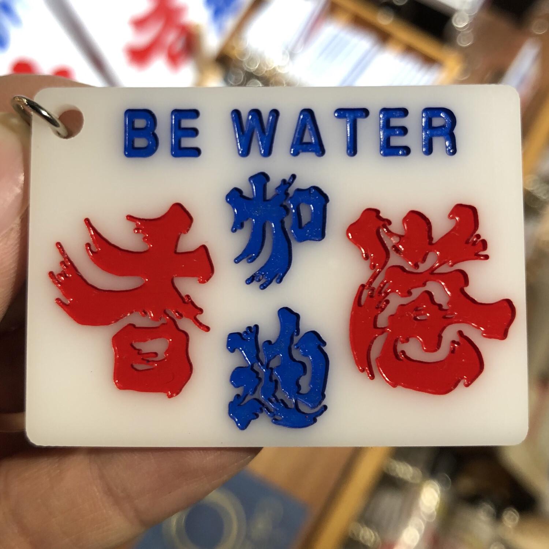 小巴牌-匙扣-BeWater加油(香港)