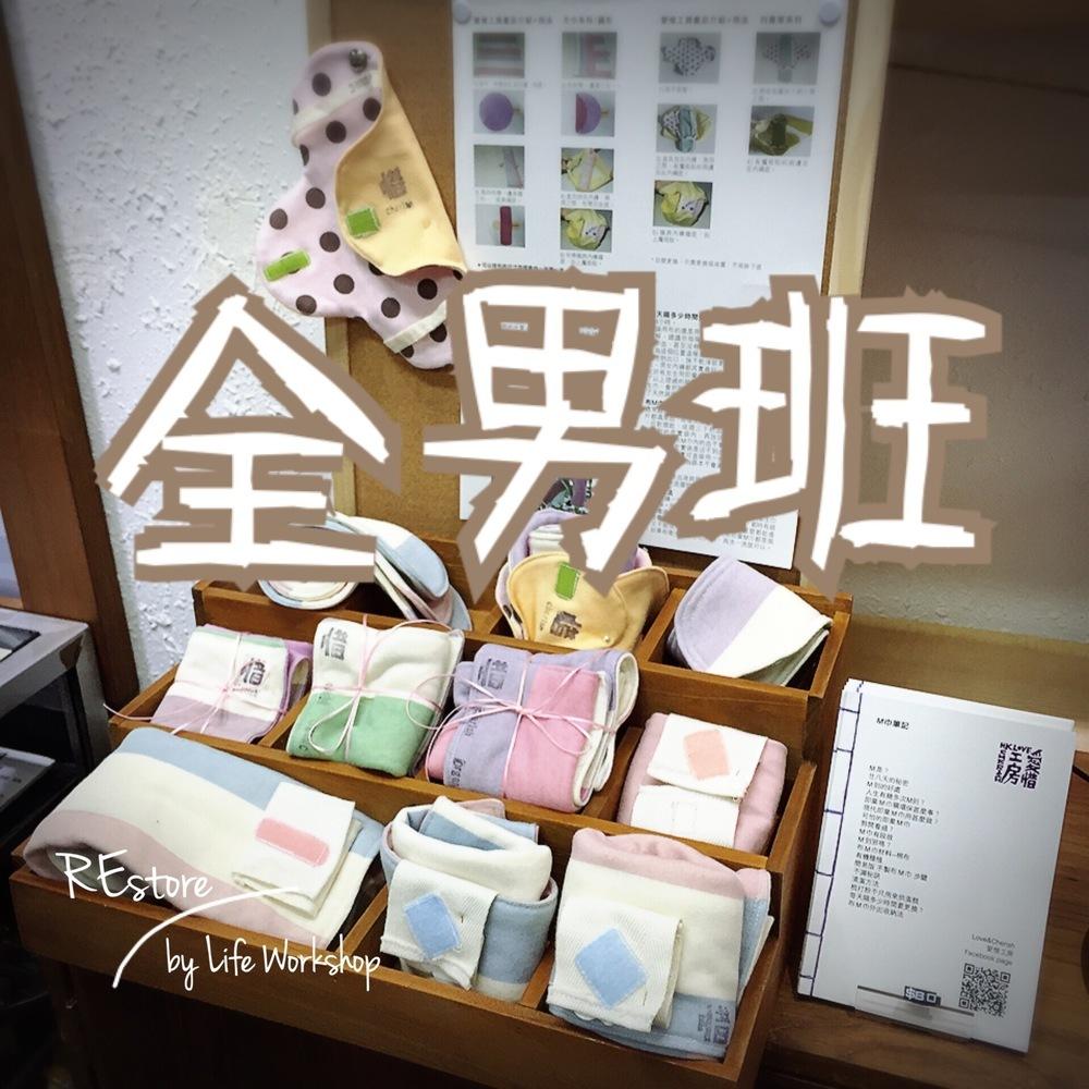 REstore0209-[全男班]-有機棉布衛生巾工作坊