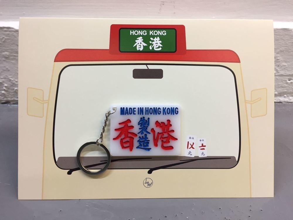 小巴牌匙扣-香港製造