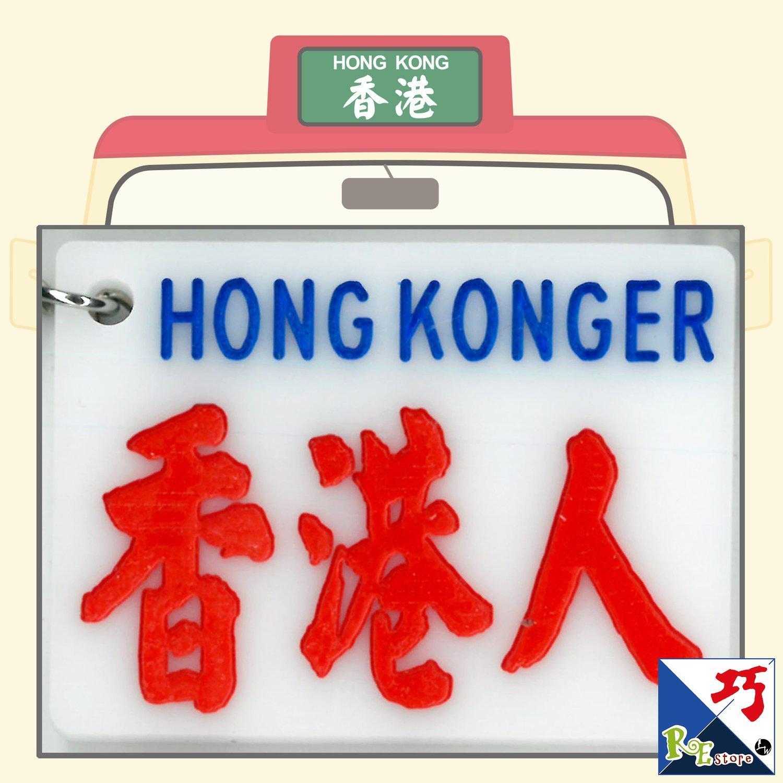 小巴牌匙扣-香港人