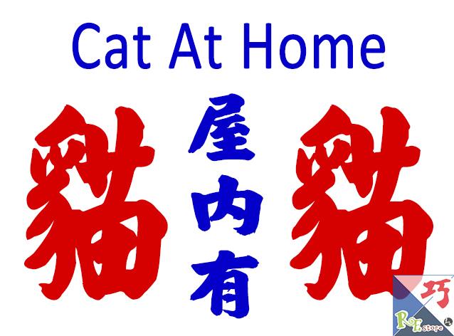 小巴牌-中牌-屋內有貓貓