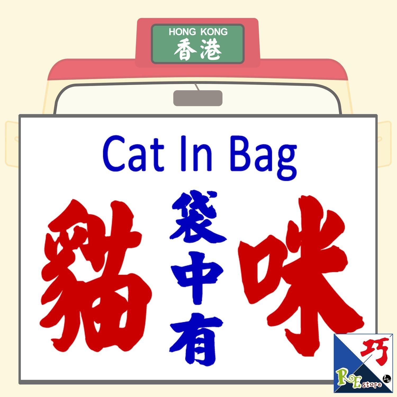小巴牌匙扣-袋中有貓咪