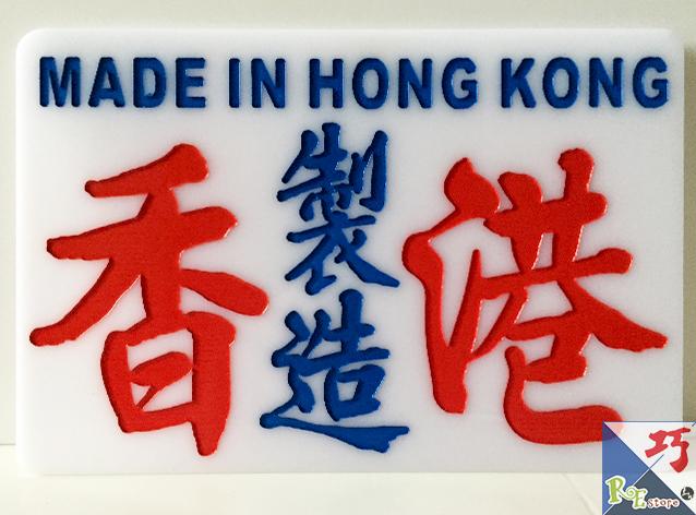 小巴牌-中牌-香港製造