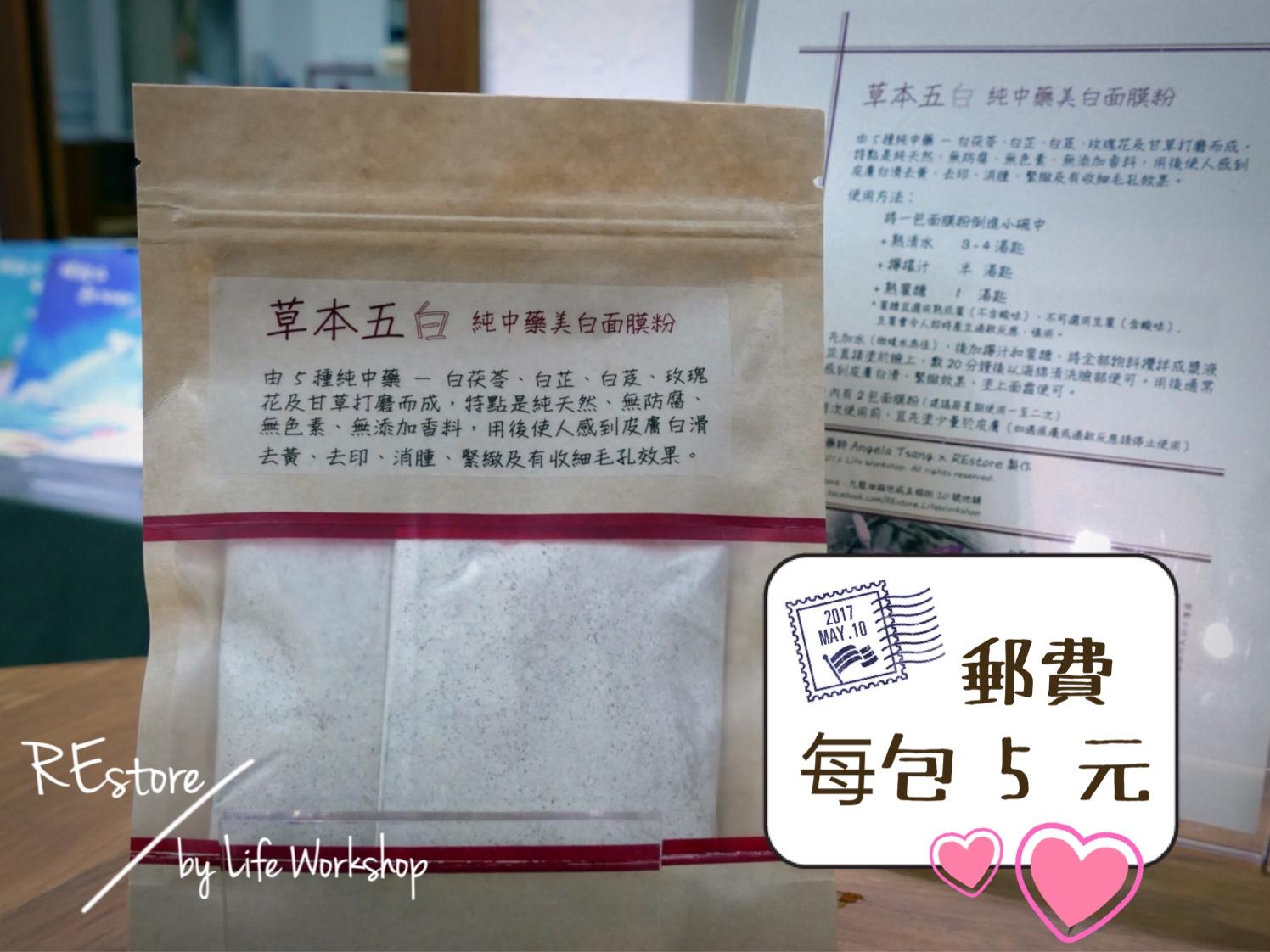 [郵購]草本五白面膜粉