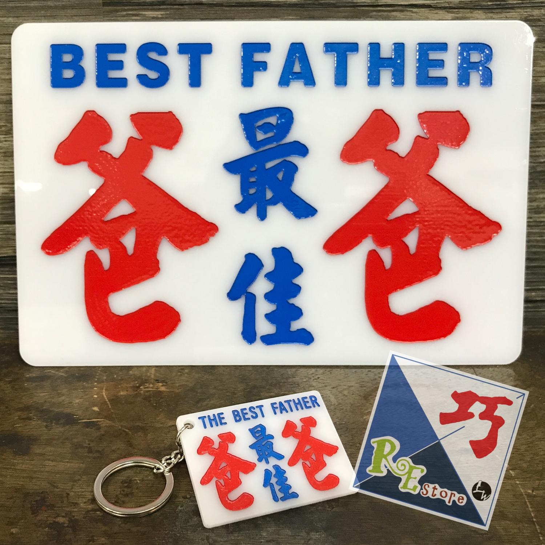 小巴牌-中牌加匙扣套裝-最佳爸爸