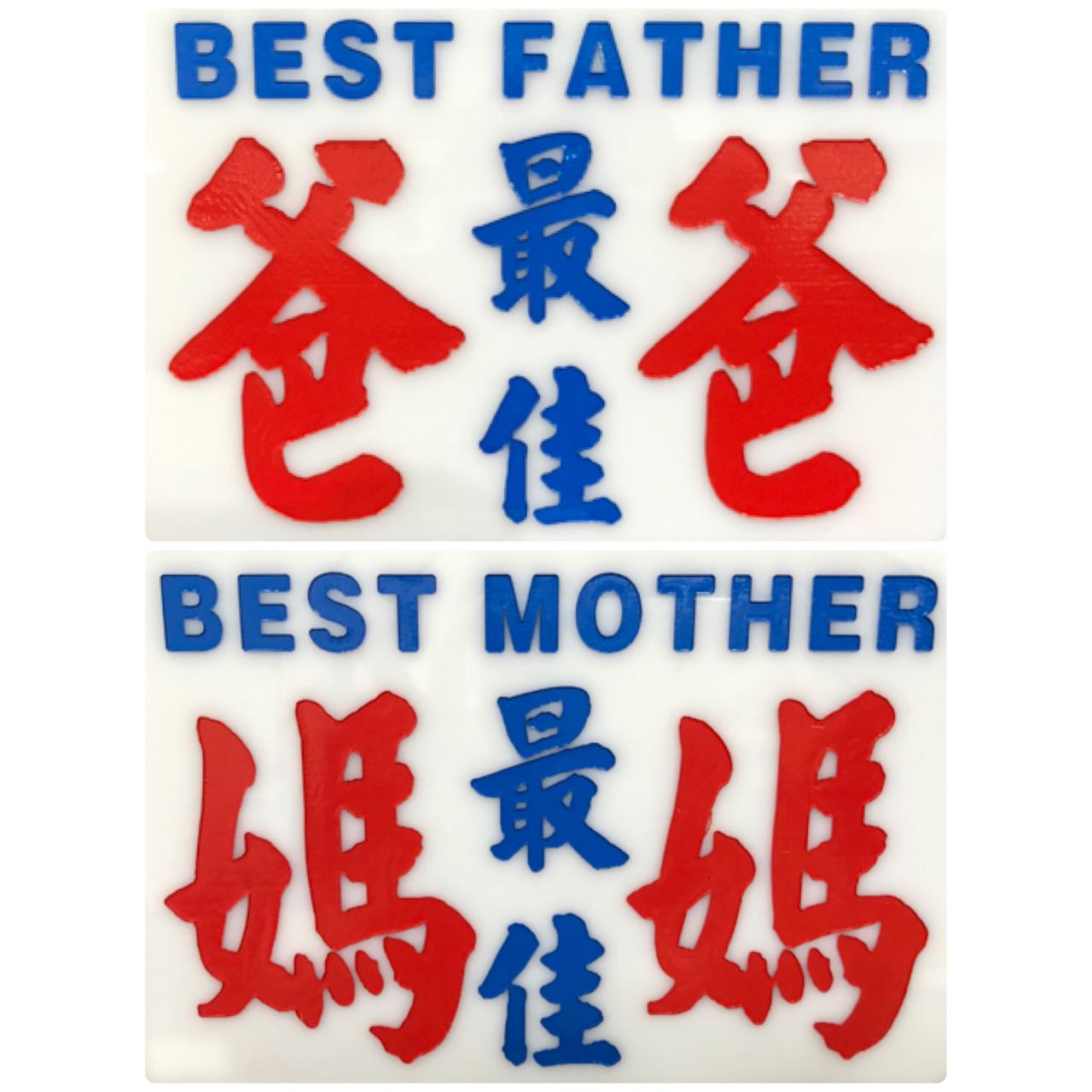 小巴牌-匙扣套裝-最佳爸爸+最佳媽媽