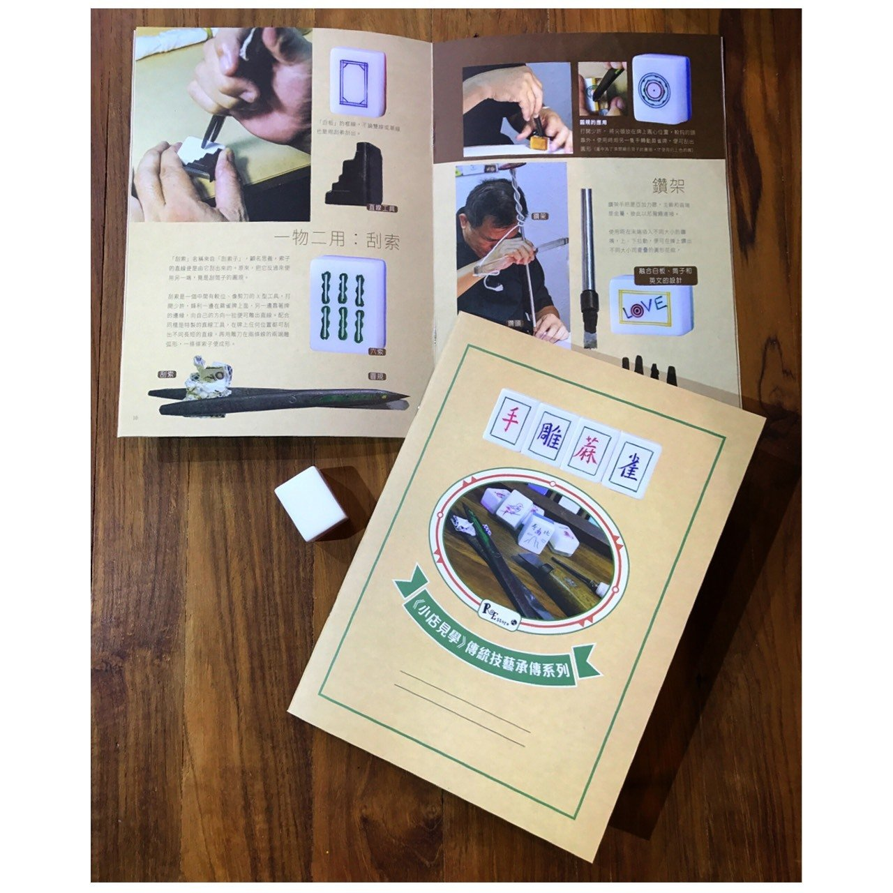 [套裝]《小店見學》傳統技藝承傳系列 1 - 手雕蔴雀