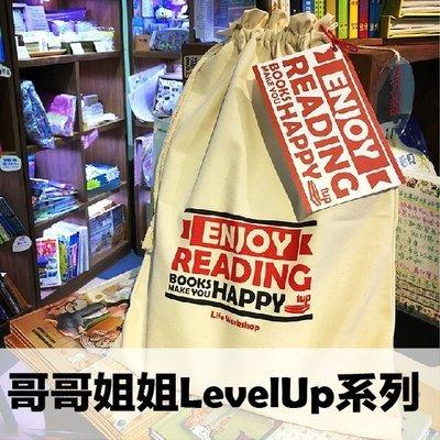 【哥哥姐姐LevelUp】HappyBag