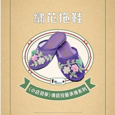 《小店見學》傳統技藝承傳系列 2 - 繡花拖鞋