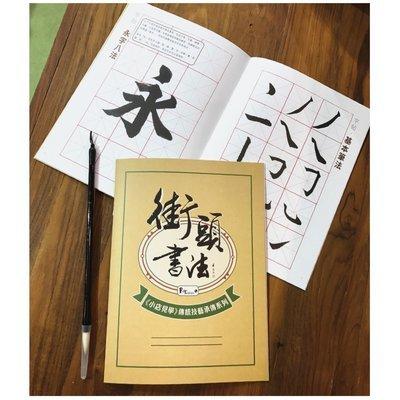 [套裝]《小店見學》傳統技藝承傳系列 3 - 街頭書法